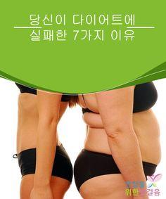 당신이 다이어트에 실패한 7가지 이유  현대의 사람들이 가장 신경을 쓰는 것중 하나는 바로 체중이다; 체중은 건강상의 이유 및 사회에 심어진 편견상의 이유로 대부분의 사람들의 마음속에 자리잡은 화젯거리이다. 이런 이유로 극단적인 다이어트, 커다란 체중 감량 결과를 약속하는 운동 및 운동 기계들이 범람하고 있다.