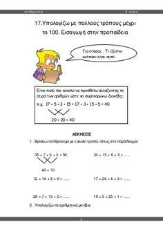 β΄ δημοτικού μαθηματικά β΄ τεύχος Maths, Teacher, School, Life, Professor
