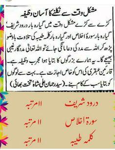 Islamic Quotes In English, Best Islamic Quotes, Muslim Love Quotes, Islamic Phrases, Quran Quotes Inspirational, Beautiful Islamic Quotes, Islamic Messages, Islam Hadith, Islam Quran