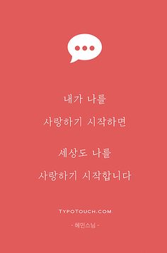 타이포터치 - 당신이 만드는 명언, 아포리즘 | 명언 명대사 노래가사 Wise Quotes, Famous Quotes, Inspirational Quotes, Cool Words, Wise Words, Calligraphy Text, Korean Quotes, Best Comments, Korean Language