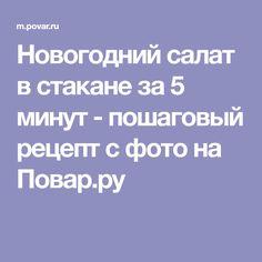 Новогодний салат в стакане за 5 минут - пошаговый рецепт с фото на Повар.ру