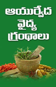 Tantrika Marmalu Rushi Tantralu Telugu Book By Dr. Free Books To Read, Free Pdf Books, Books To Read Online, Vedic Mantras, Hindu Mantras, Ayurveda Books, Astrology Books, Free Novels, Spirituality Books