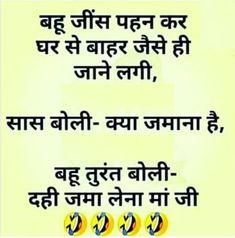Latest WhatsApp Funny Joke – WhatsApp Funny Joke Images – Hindi Funny Jokes Jokes Images, Funny Jokes In Hindi, Jokes In Hindi