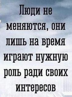 Smart Quotes, Sarcastic Quotes, Wise Quotes, Inspirational Quotes, Great Sentences, Humor, Russian Quotes, Truth Of Life, Tumblr Quotes