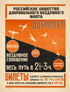"Rodchenko, Aleksandr M. poster: Russian Volunteer Air Force Society ""Dobrolet"""