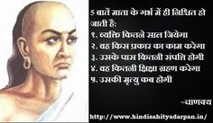 hindi quotes and quotations. Chankya Quotes Hindi, Wisdom Quotes, Quotations, Sensible Quotes, Great Quotes, Love Quotes, Spiritual Motivational Quotes, Inspirational Quotes, Good Thoughts