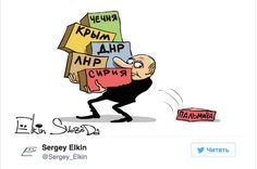В.В. Путин «уронил» Пальмиру: сеть взорвала яркая карикатура на президента РФ http://joinfo.ua/sociaty/1190146_VV-Putin-uronil-Palmiru-set-vzorvala-yarkaya.html