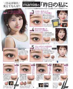 How to Asian Summer makeup Natural Summer Makeup, Beauty Vanity, Asian Make Up, Day Up, Enchanted, Advent Calendar, How To Make, Nails, Asian Makeup