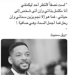 👍👌 Wisdom Quotes, Words Quotes, Book Quotes, Me Quotes, Arabic Quotes Tumblr, Funny Arabic Quotes, Sweet Words, Love Words, Vie Motivation