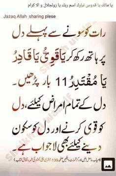 Islam Hadith, Islam Quran, Duaa Islam, Quran Quotes Inspirational, Quran Quotes Love, Islamic Phrases, Islamic Messages, Islamic Teachings, Islamic Dua