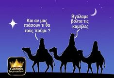 Funny Texts, Funny Jokes, Hilarious, Greek Quotes, Funny Laugh, Funny Photos, Laugh Out Loud, Happy New Year, Lol