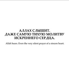 Silent Prayer, Russian Quotes, Quotes And Notes, Allah, Alhamdulillah, In My Feelings, Prayers, Quran, Thoughts