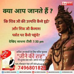How Shiva,vihsnu,brhma taken birth. Quotes About God, Love Quotes, Angry Lord Shiva, Kabir Quotes, Geeta Quotes, 8th Wedding Anniversary Gift, Worship The Lord, Spirituality Books, Wishes Messages