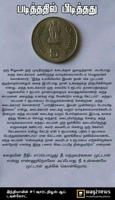 Tamil Motivational Quotes, Tamil Love Quotes, Motivational Stories, Inspirational Quotes, Good Thoughts Quotes, Good Life Quotes, Attitude Quotes, Good Morning Messages, Good Morning Quotes