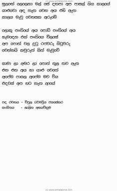 1000 Images About Sinhala Song Lyrics On Pinterest