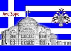 Η Κωνσταντινούπολη μέχρι το 2018-19 θα γίνει ξανά Ελληνική. Το 2020 θα έχει ανοικοδομηθεί και θα είναι η πρωτεύουσα της Ελλάδος.