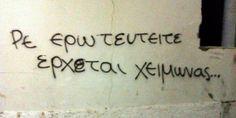 Συνθήματα σε Τοίχους : Ρε ερωτευτείτε έρχεται χειμώνας ...