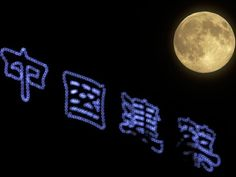 """The super moon rises over a Chinese words reads """"China construction"""" in Beijing, China Sunday, Aug. The phenomenon, which scientists call a perigee moon, occurs when the moon is near the horizon and appears larger and brighter than other full moons. Big Moon, Full Moon, Supermoon Photos, Chinese Words, The Far Side, Moon Rise, Super Moon, Photo Lighting, Sky And Clouds"""