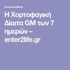 Η Χορτοφαγική Δίαιτα GM των 7 ημερών – enter2life.gr Dukan Diet, Health Fitness, Vegan, Style, Swag, Health And Fitness, Fitness, Vegans