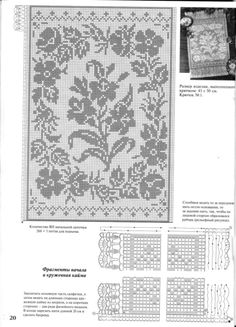 Filet Crochet Charts, Knitting Charts, Cross Stitch Charts, Cross Stitch Designs, Cross Stitch Embroidery, Crochet Curtains, Crochet Tablecloth, Crochet Doilies, Doily Patterns