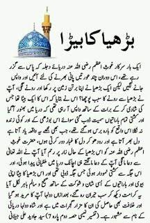Islamic Image Hd, Islamic Page, Beautiful Islamic Quotes, Islamic Inspirational Quotes, Mothers Day Drawings, Rabi Ul Awal, Sufi Saints, Quran Wallpaper, Islamic Messages