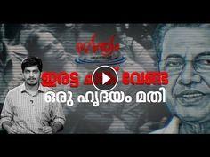 Kerala police arrests Jishnu Pranoy's mother | Sathyam Paranjal 5 Apr 2017