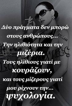 Big Words, Cool Words, April Zodiac Sign, Greek Quotes, Self Confidence, Favorite Quotes, Life Is Good, Me Quotes, Real Life