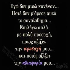 Greek Quotes, Texts, Acting, Life Quotes, Thoughts, Sayings, Words, Football, Smile