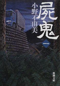 屍鬼(1) 小野不由美