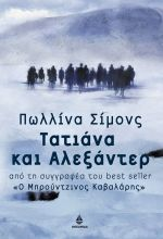 Τατιάνα και Αλεξάντερ My Books, Reading, My Love, Olympia, Traveling, My Boo, Word Reading, Viajes, Reading Books
