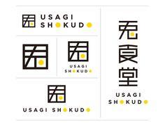 usagishokudo_02   タイポグラフィ 直線 男性的 四角 シンメトリー 和 キーカラー ポイント 挿し色 Japan Logo, Logo Branding, Logos, Japanese Typography, Logo Images, Plan Design, Logo Design, Graphic Design, How To Plan