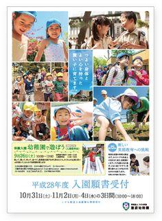 パンフレットダウンロード : 恵庭幼稚園