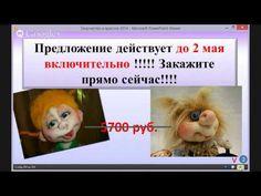 """Мастер класс по кукле """"Метла Метелкина"""" в скульптурно-текстильной (чулочной) технике, из капрона - YouTube"""