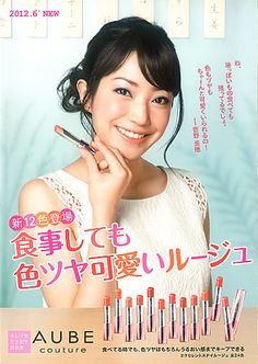 Miho Kanno (Japanese actress). AUBE couture. Kawaii rouge Make up.