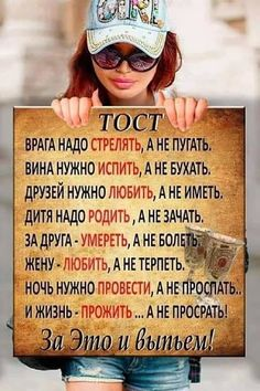 Best Eyebrow Pencils, Funny Wishes, Russian Humor, Biblical Verses, Happy B Day, Happy Birthday Wishes, Proverbs, Life Quotes, Self