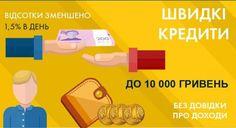 Кредитование на сумму до 10 тысяч за 15 минут на карту от ГлобалКредит Киев - изображение 1