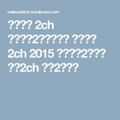 馬渕教室 2ch 馬渕教室2ちゃんねる 馬渕教室 2ch 2015 馬渕教室2ちゃん 馬渕2ch 馬渕2ちゃん