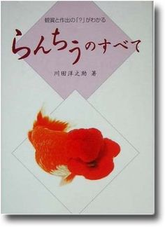 Fish Book Japanese Ranchu Goldfish Elucidation