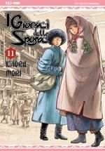 Buy A Bride's Story, Vol. 11 by Kaoru Mori and Read this Book on Kobo's Free Apps. Discover Kobo's Vast Collection of Ebooks and Audiobooks Today - Over 4 Million Titles! S Stories, Stories For Kids, Sewing Circles, Cold Weather Outfits, Central Asia, Dark Horse, Historical Fiction, Love Book
