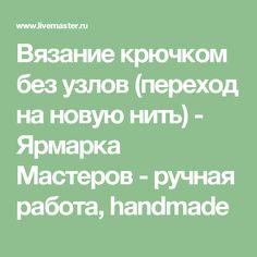 Вязание крючком без узлов (переход на новую нить) - Ярмарка Мастеров - ручная работа, handmade