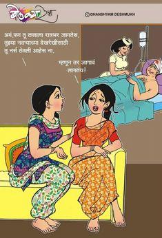 Comics Pdf, Download Comics, Marathi Jokes, Jokes In Hindi, Pictures To Draw, Drawing Pictures, Tamil Comics, Velamma Pdf, Free Full Episodes