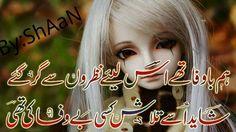Hum Bawafa The Is Liye Nazar Se Gir Ge