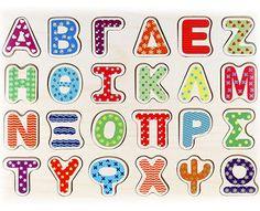 Η Αλφαβήτα ταξιδεύει (Φάκελος με καρτέλες & Οδηγίες) Baby Staff, Greek Alphabet, Special Needs Kids, Special Education, Kids Rugs, Holiday Decor, Blog, School, Children