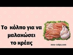 Beef, Cooking, Tips, Recipes, Foods, Videos, Youtube, Crafts, Good Morning Beautiful People