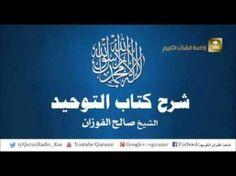 برنامج شرح كتاب التوحيد للشيخ صالح الفوزان ح51