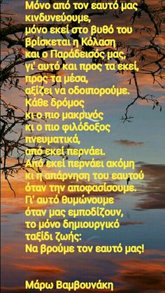 Greek Quotes, Good Morning, Life Is Good, Poems, Tatoos, Movie Posters, Live, Buen Dia, Bonjour