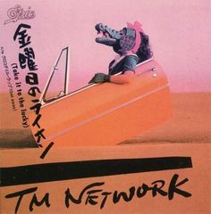 過去と今の私をつないでる、Time Machine Network   1984年   リマインダー - 80年代音楽エンタメコミュニティ、記憶を揺さぶるタイムライン - Re:minder