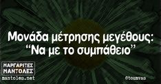 Jokes Quotes, Memes, Funny Greek, Greek Quotes, Funny Jokes, Lol, Words, Counter, Humor