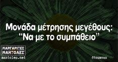Μονάδα μέτρησης μεγέθους: «Να με το συμπάθειο» mantoles.net Jokes Quotes, Me Quotes, Memes, Funny Greek, Greek Quotes, Funny Jokes, Lol, Words, Humor
