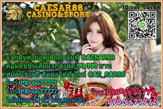 Caesar88 ..กับโปรโมชั่นดีๆๆๆ .. คืนค่าคอมมิสชั่นยอดเสียทุกวัน ของโซนเกมส์ถ่ายทอดสด.. คืนสูงสุด 99,999 บาท ... #สอบถามได้ตลอด 24 ชม.  ☀ ID Line: cae_sar88 ☀โทร 090-6677771 // 090-6677772